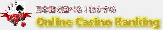日本語で遊べる!おすすめオンラインカジノランキング